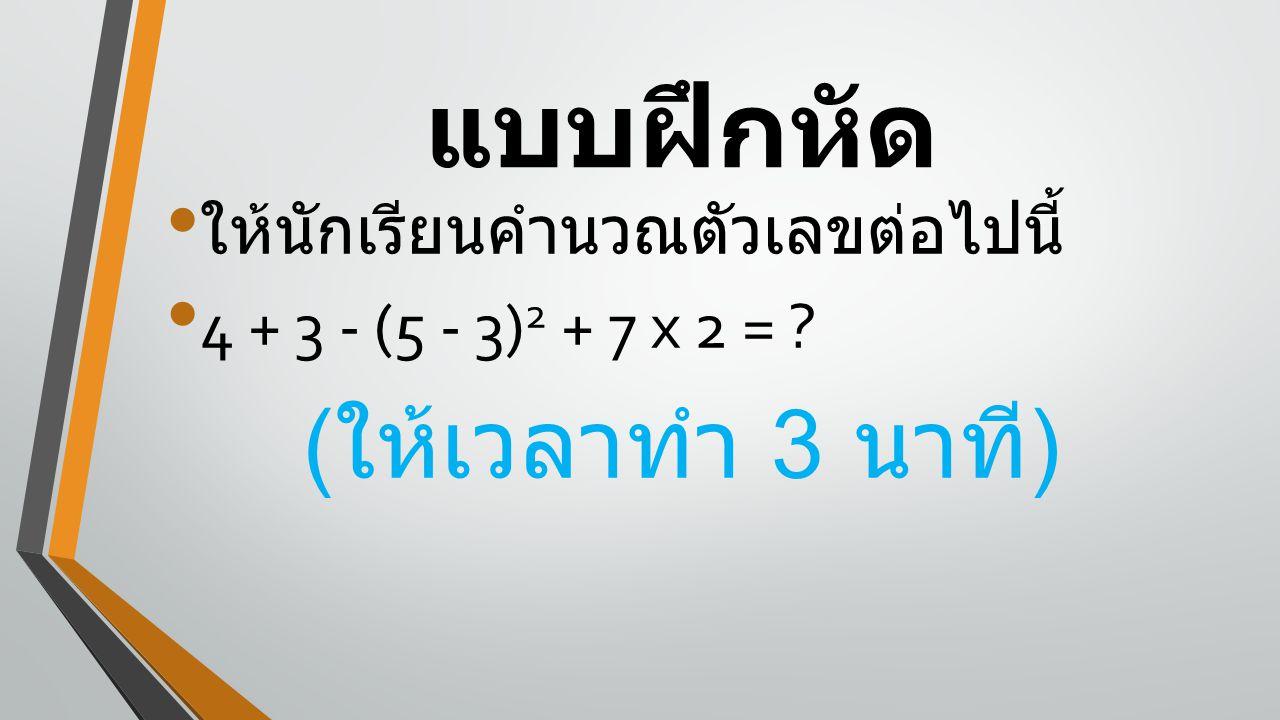 แบบฝึกหัด (ให้เวลาทำ 3 นาที) ให้นักเรียนคำนวณตัวเลขต่อไปนี้