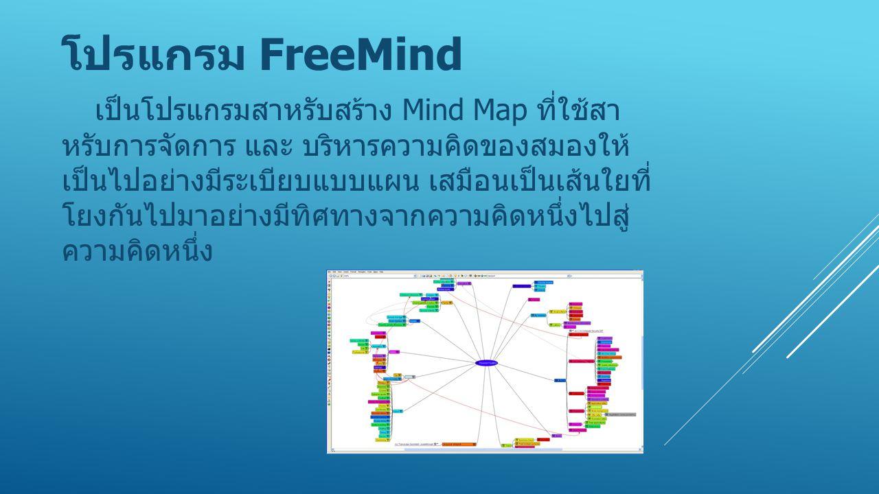 โปรแกรม FreeMind