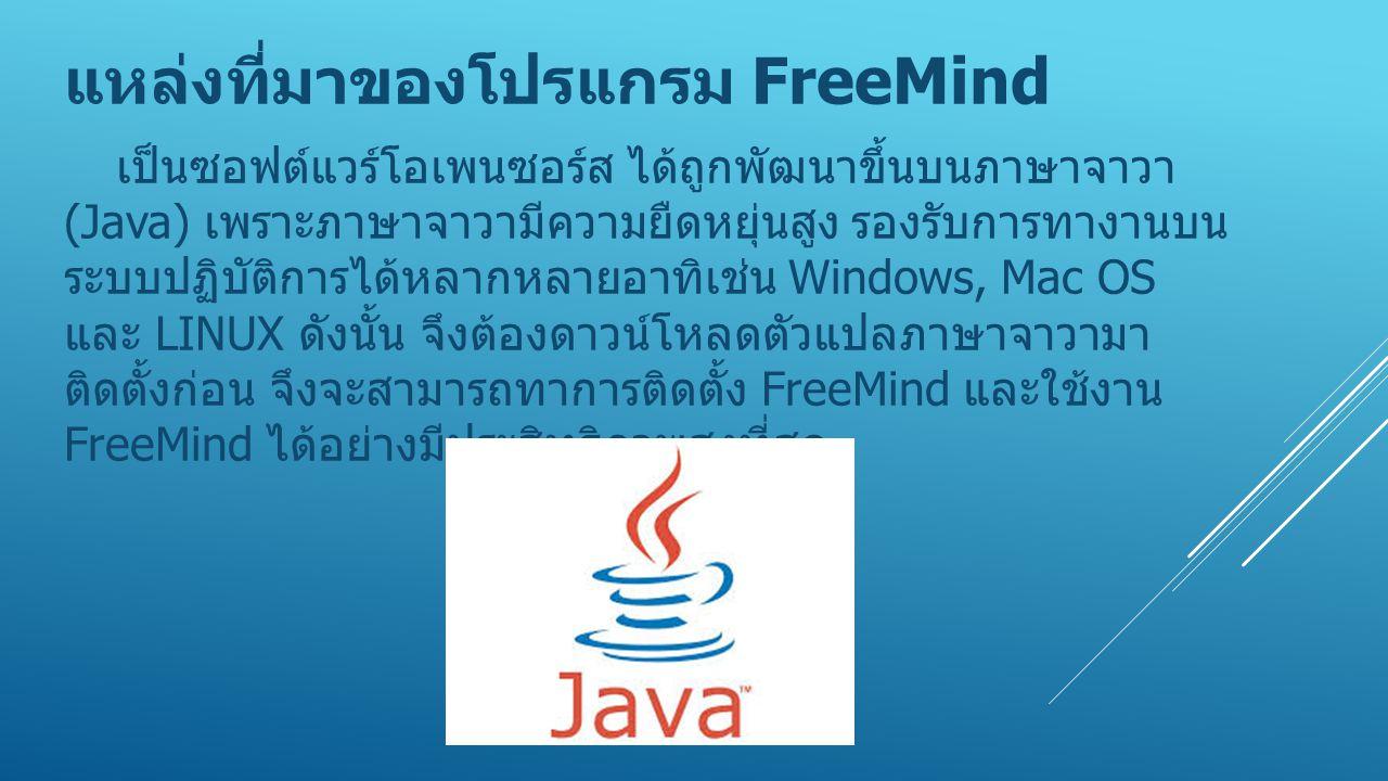 แหล่งที่มาของโปรแกรม FreeMind