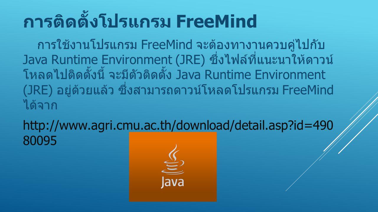 การติดตั้งโปรแกรม FreeMind