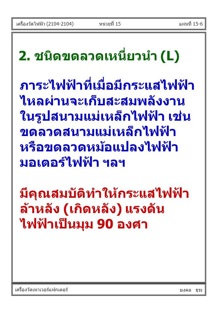 2. ชนิดขดลวดเหนี่ยวนำ (L)