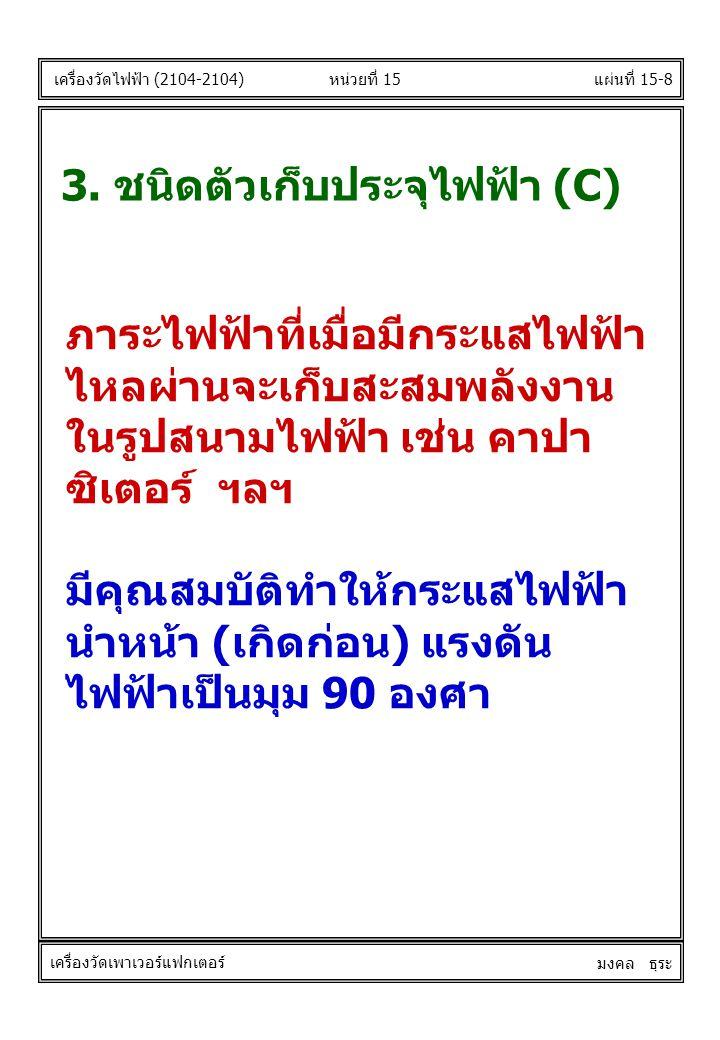 3. ชนิดตัวเก็บประจุไฟฟ้า (C)