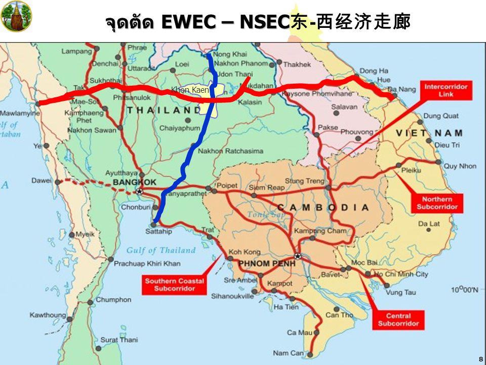จุดตัด EWEC – NSEC东-西经济走廊