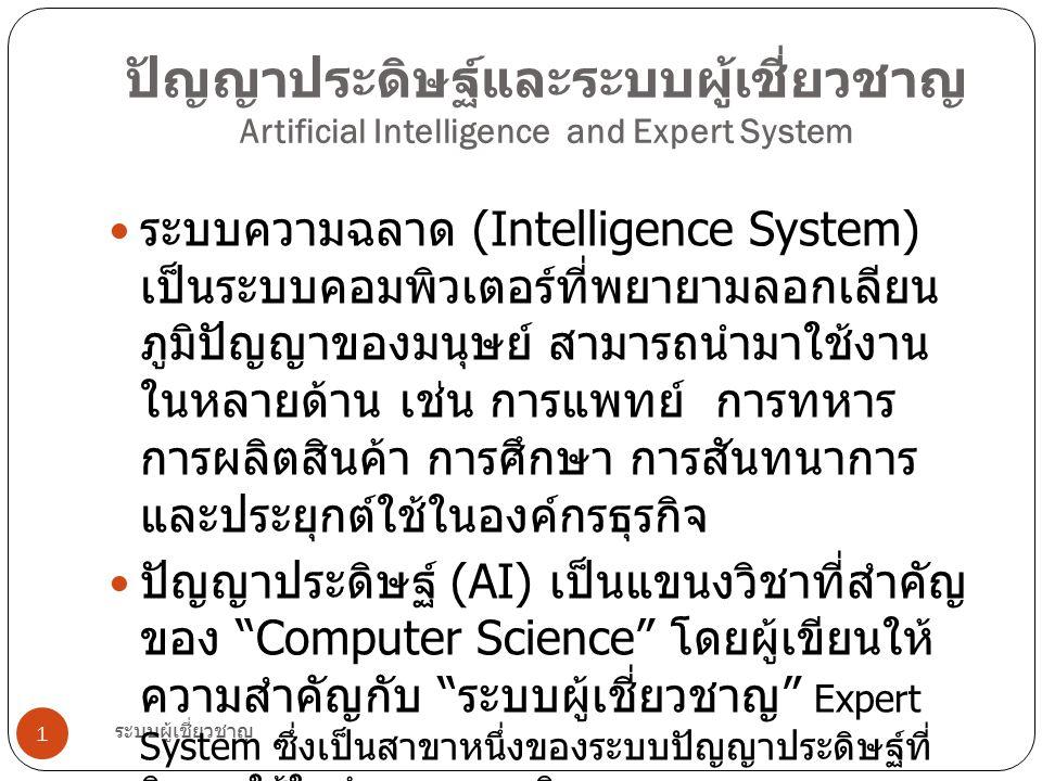 ปัญญาประดิษฐ์และระบบผู้เชี่ยวชาญ Artificial Intelligence and Expert System