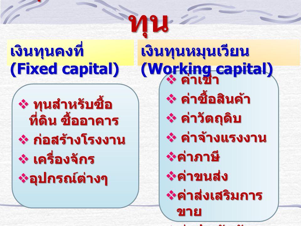 ทุนและประเภทของทุน เงินทุนคงที่ (Fixed capital)