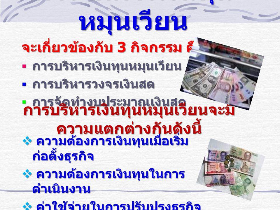 การจัดการเงินทุนหมุนเวียน