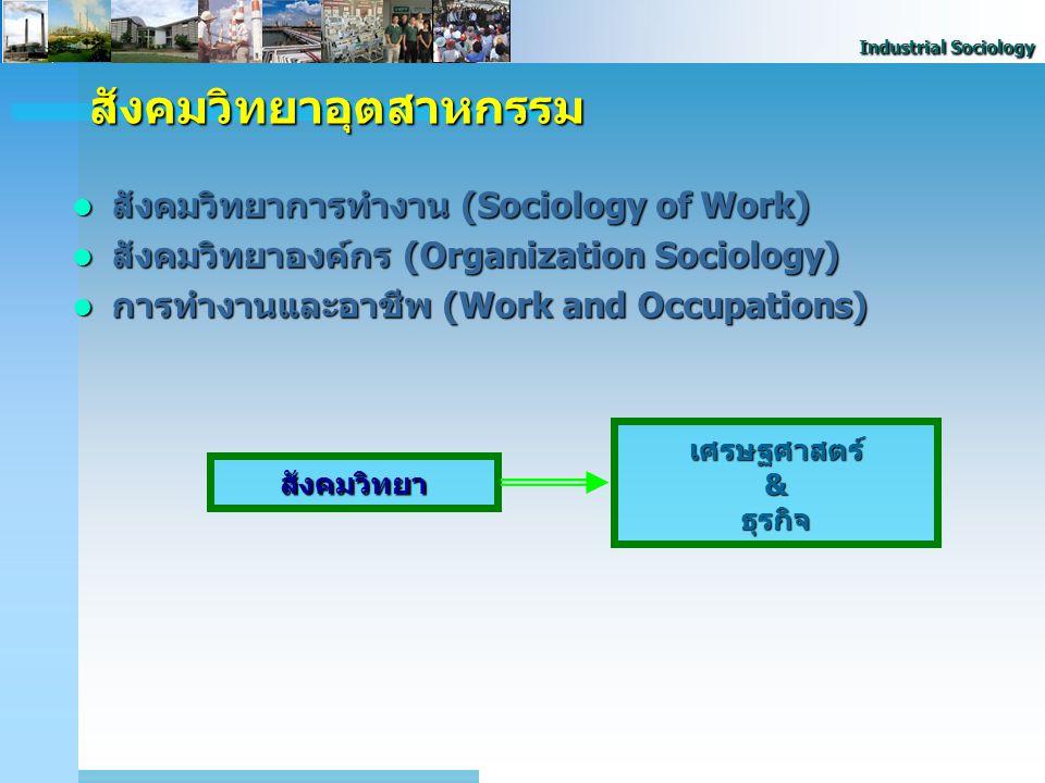 สังคมวิทยาอุตสาหกรรม