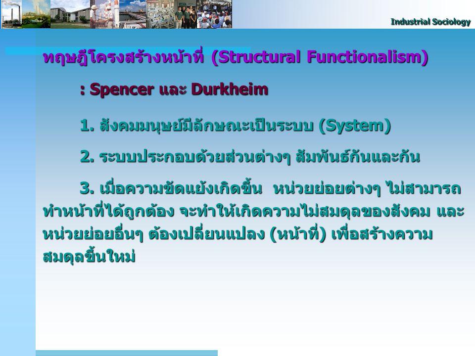 ทฤษฎีโครงสร้างหน้าที่ (Structural Functionalism)