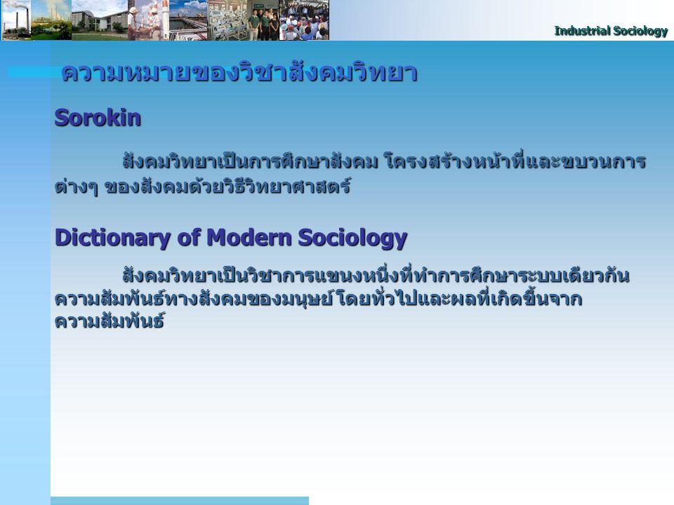 ความหมายของวิชาสังคมวิทยา