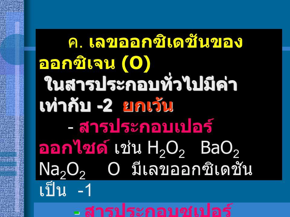 ค. เลขออกซิเดชันของออกซิเจน (O)