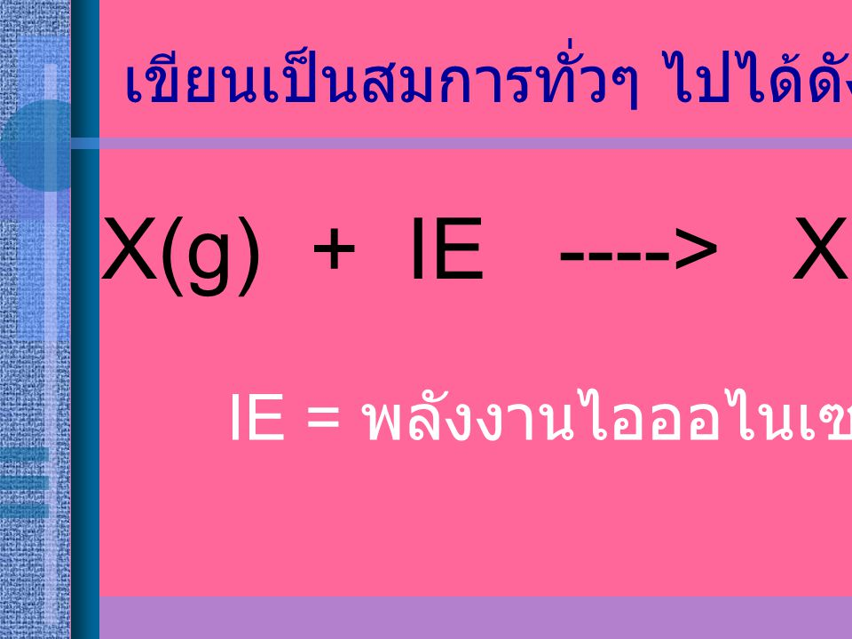 X(g) + IE ----> X +(g) + e-