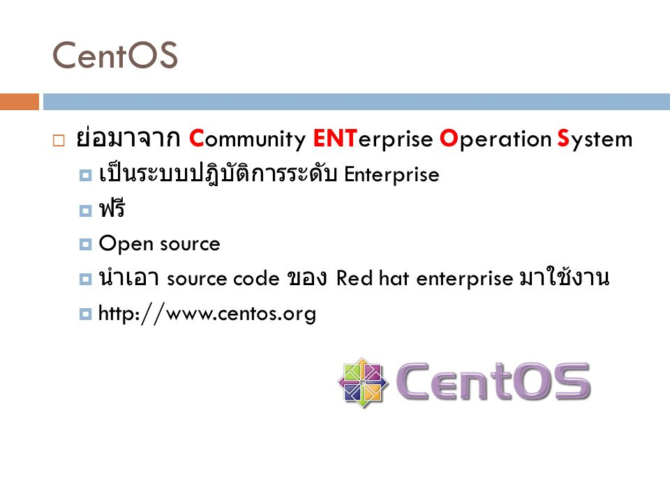 CentOS ย่อมาจาก Community ENTerprise Operation System