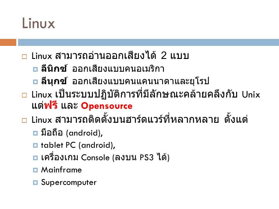 Linux Linux สามารถอ่านออกเสียงได้ 2 แบบ