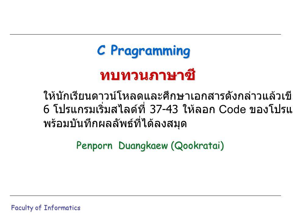 Penporn Duangkaew (Qookratai)
