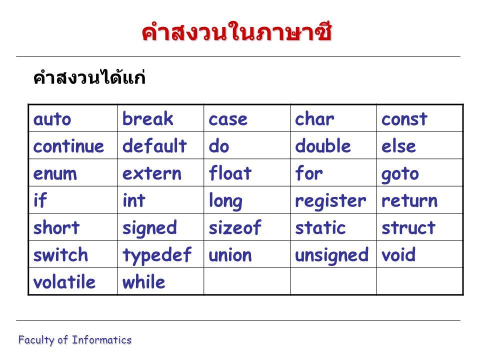 คำสงวนในภาษาซี คำสงวนได้แก่ auto break case char const continue