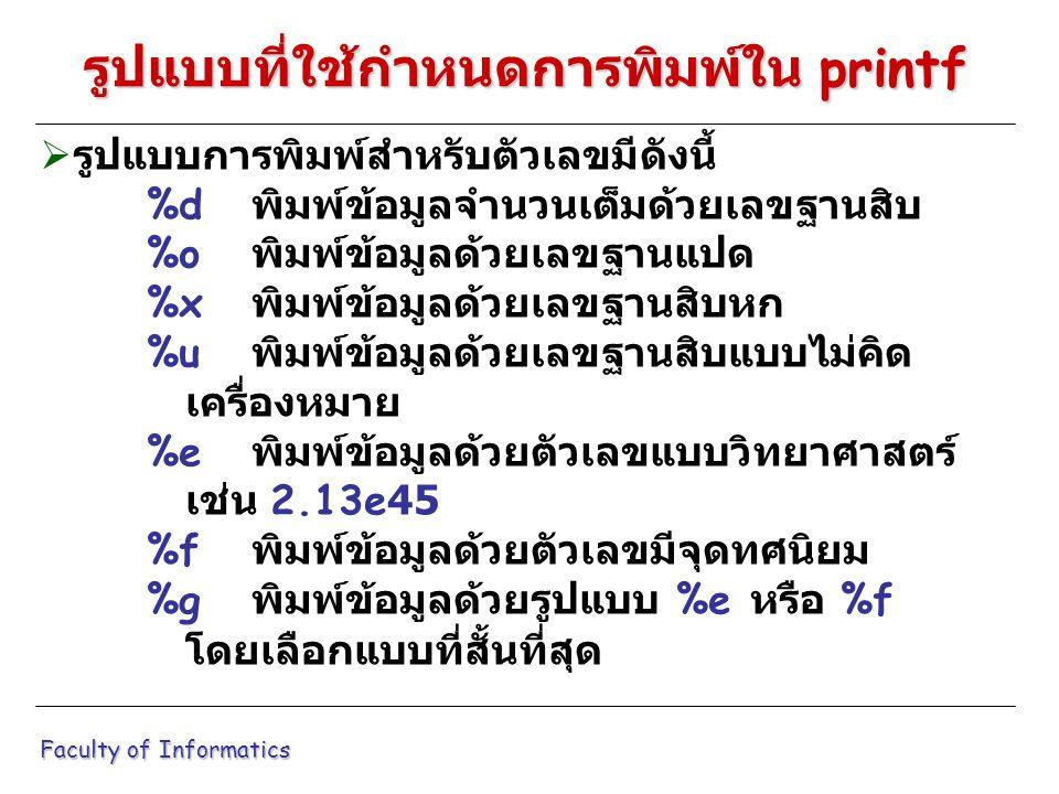 รูปแบบที่ใช้กำหนดการพิมพ์ใน printf