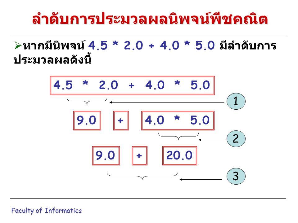 ลำดับการประมวลผลนิพจน์พีชคณิต