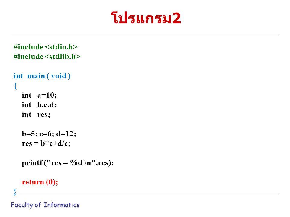 โปรแกรม2 #include <stdio.h> #include <stdlib.h>
