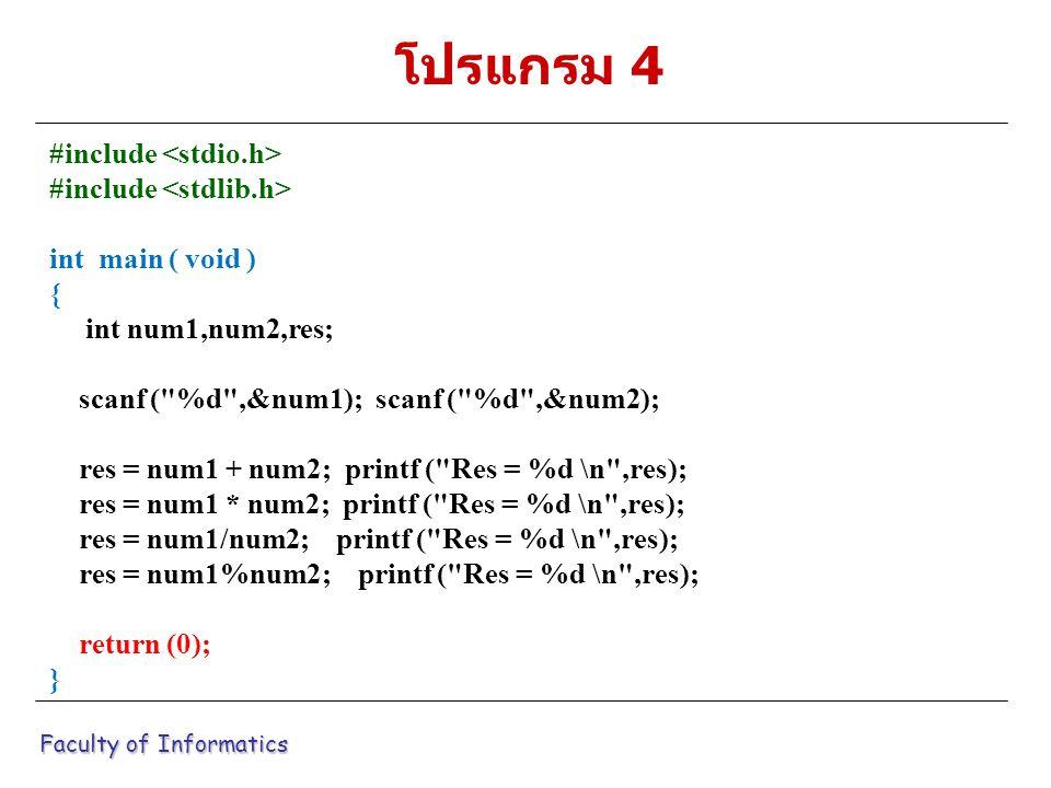 โปรแกรม 4 #include <stdio.h> #include <stdlib.h>