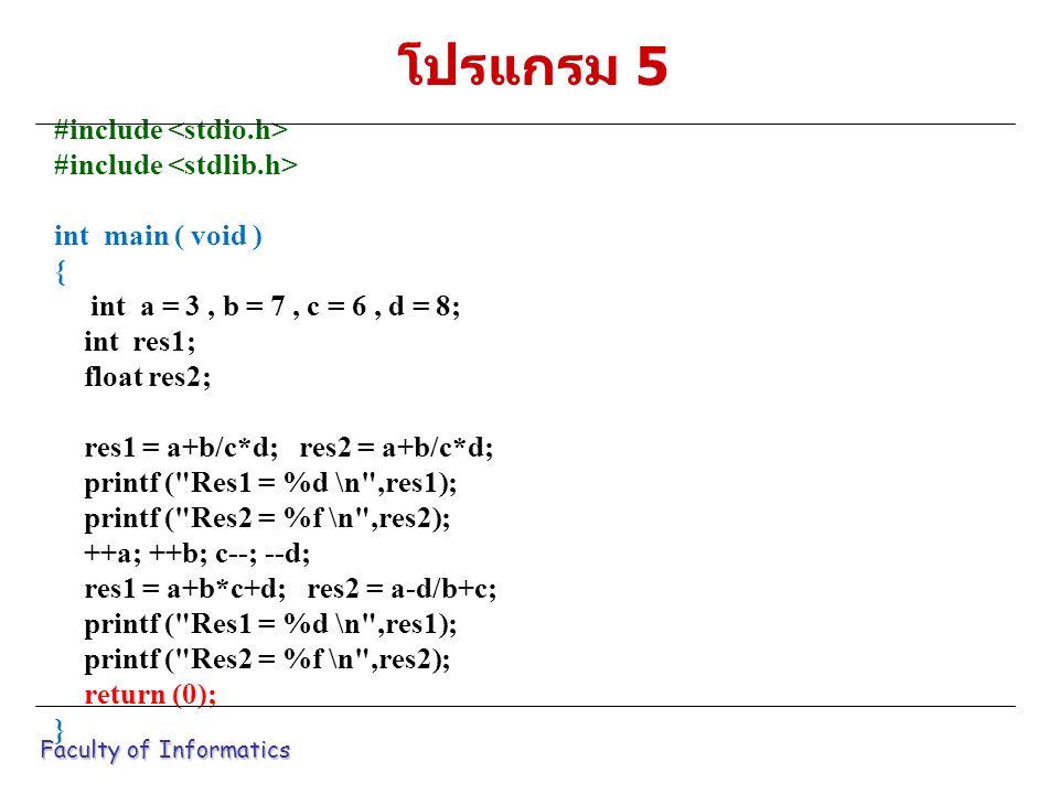 โปรแกรม 5 #include <stdio.h> #include <stdlib.h>