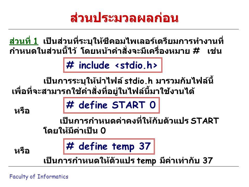 ส่วนประมวลผลก่อน # include <stdio.h> # define START 0