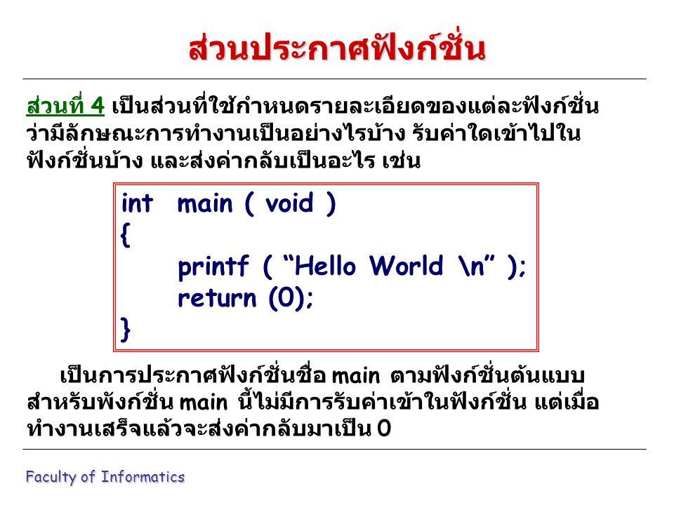 ส่วนประกาศฟังก์ชั่น int main ( void ) { printf ( Hello World \n );