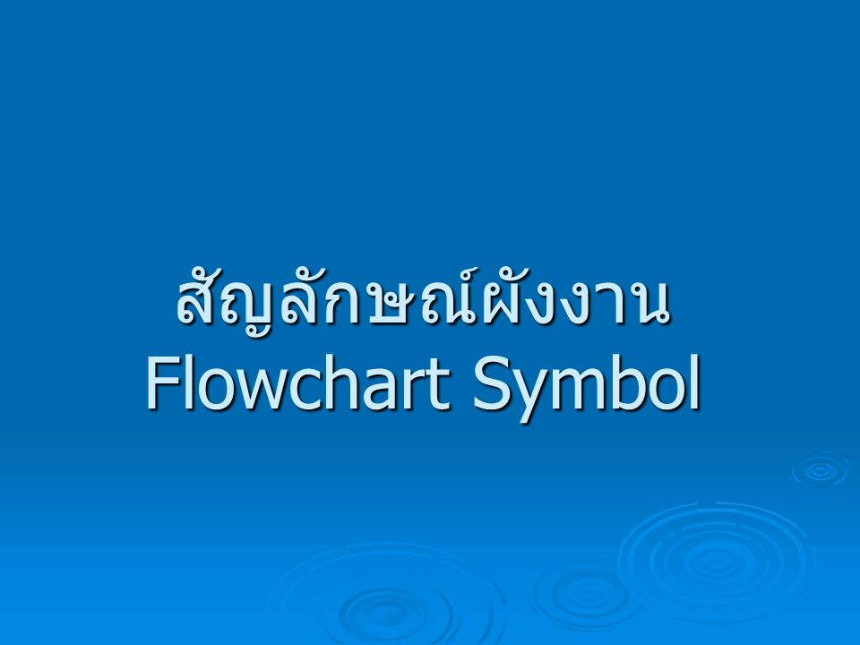 สัญลักษณ์ผังงาน Flowchart Symbol