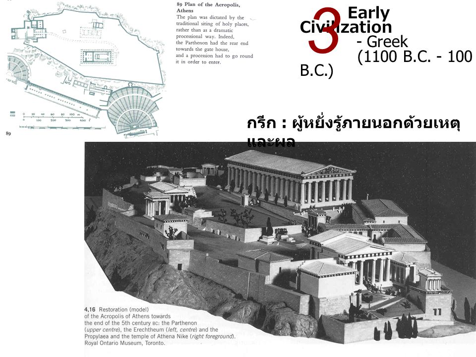 3 Early Civilization - Greek (1100 B.C. - 100 B.C.)
