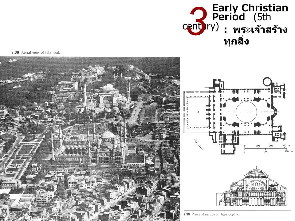3 Early Christian Period (5th century) : พระเจ้าสร้างทุกสิ่ง
