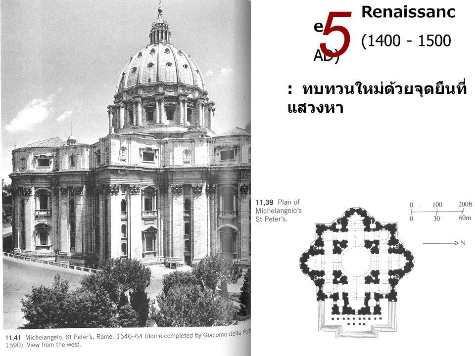 5 Renaissance (1400 - 1500 AD) : ทบทวนใหม่ด้วยจุดยืนที่แสวงหา