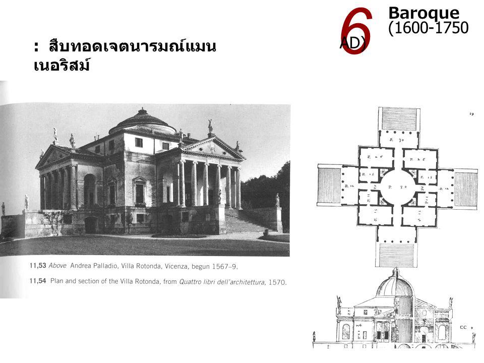 6 Baroque (1600-1750 AD) : สืบทอดเจตนารมณ์แมนเนอริสม์