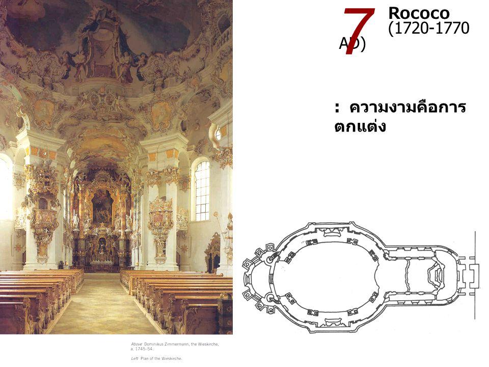 7 Rococo (1720-1770 AD) : ความงามคือการตกแต่ง