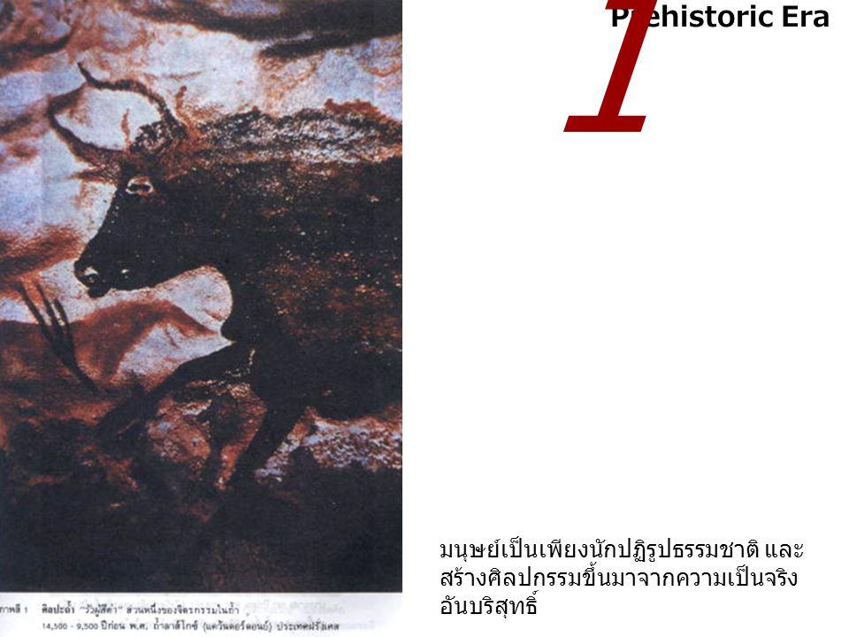 1 Prehistoric Era.