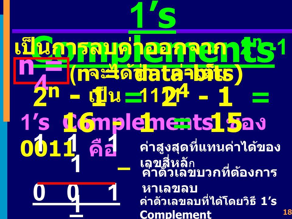 เป็นการลบค่าออกจาก 2n -1 (n = data-bits)