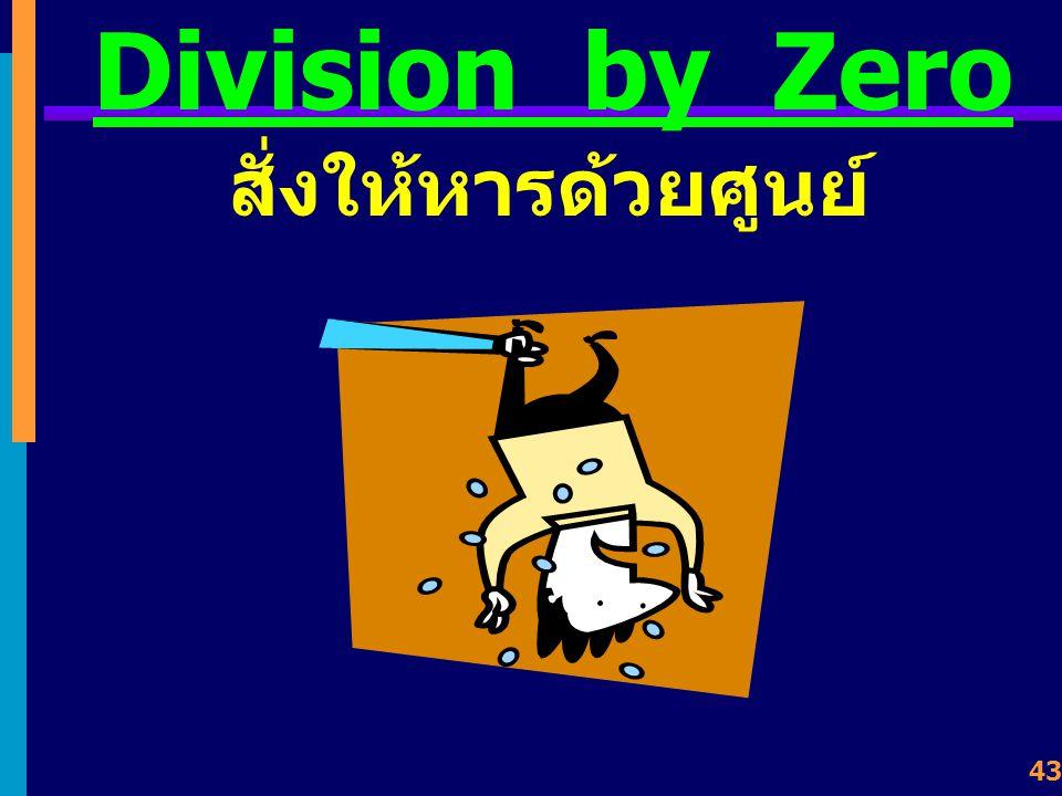 Division by Zero สั่งให้หารด้วยศูนย์