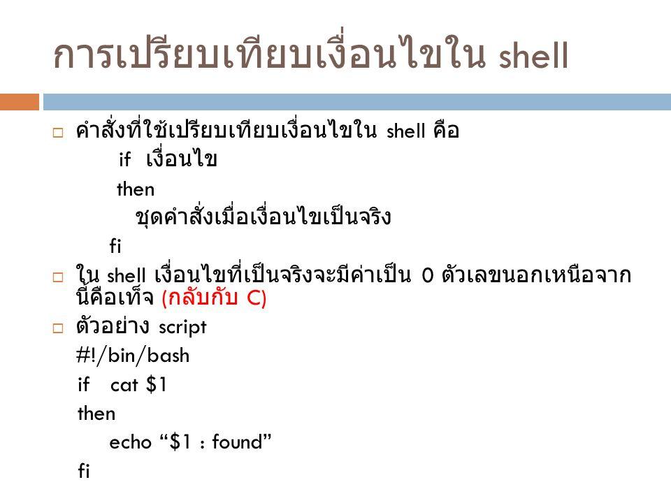 การเปรียบเทียบเงื่อนไขใน shell