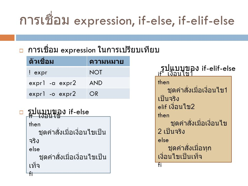 การเชื่อม expression, if-else, if-elif-else