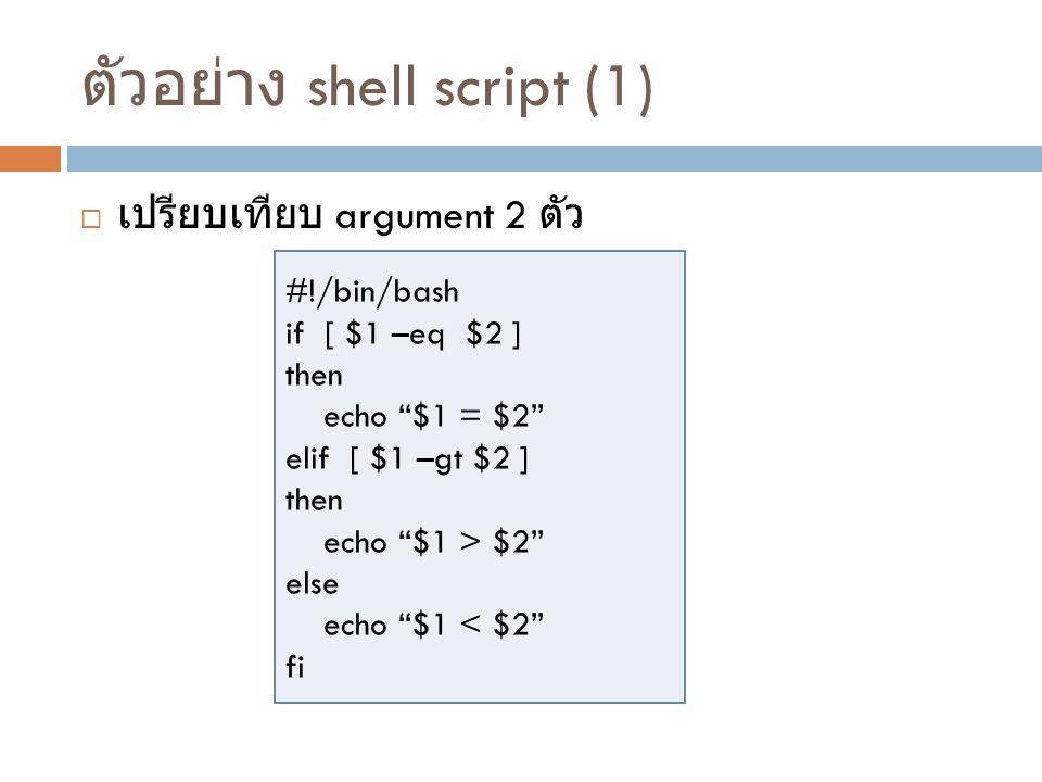 ตัวอย่าง shell script (1)
