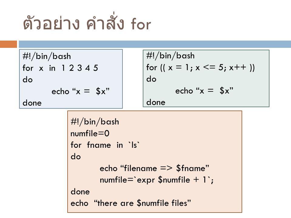 ตัวอย่าง คำสั่ง for #!/bin/bash #!/bin/bash for x in 1 2 3 4 5