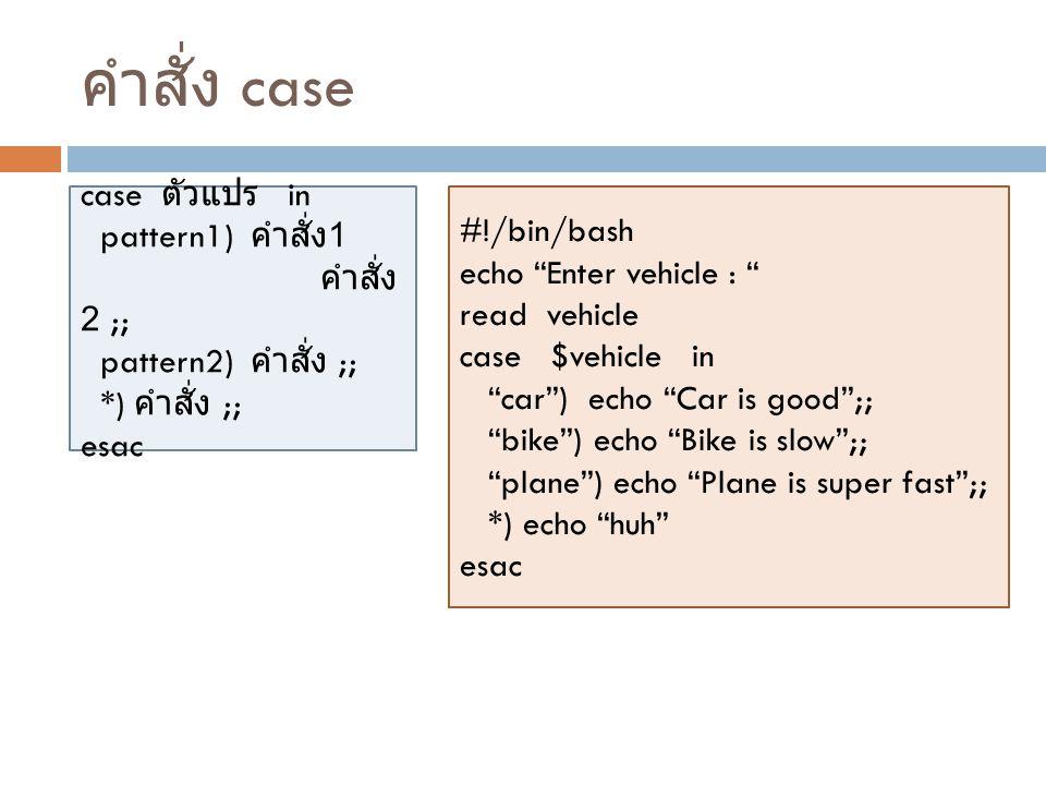 คำสั่ง case case ตัวแปร in #!/bin/bash pattern1) คำสั่ง1