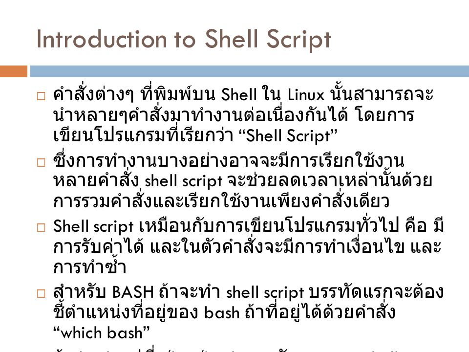 Introduction to Shell Script
