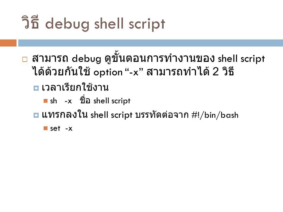 วิธี debug shell script