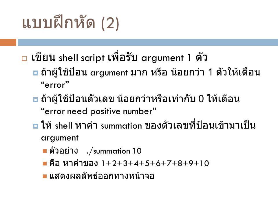 แบบฝึกหัด (2) เขียน shell script เพื่อรับ argument 1 ตัว