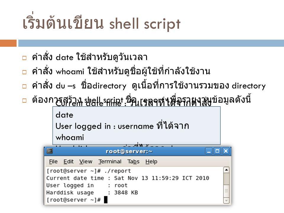 เริ่มต้นเขียน shell script