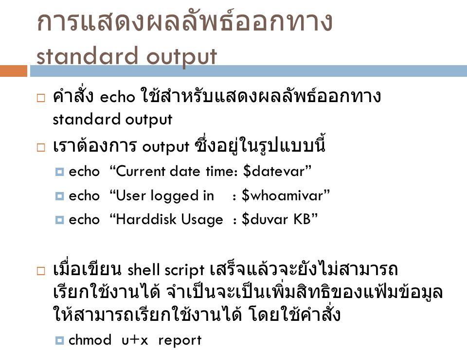 การแสดงผลลัพธ์ออกทาง standard output