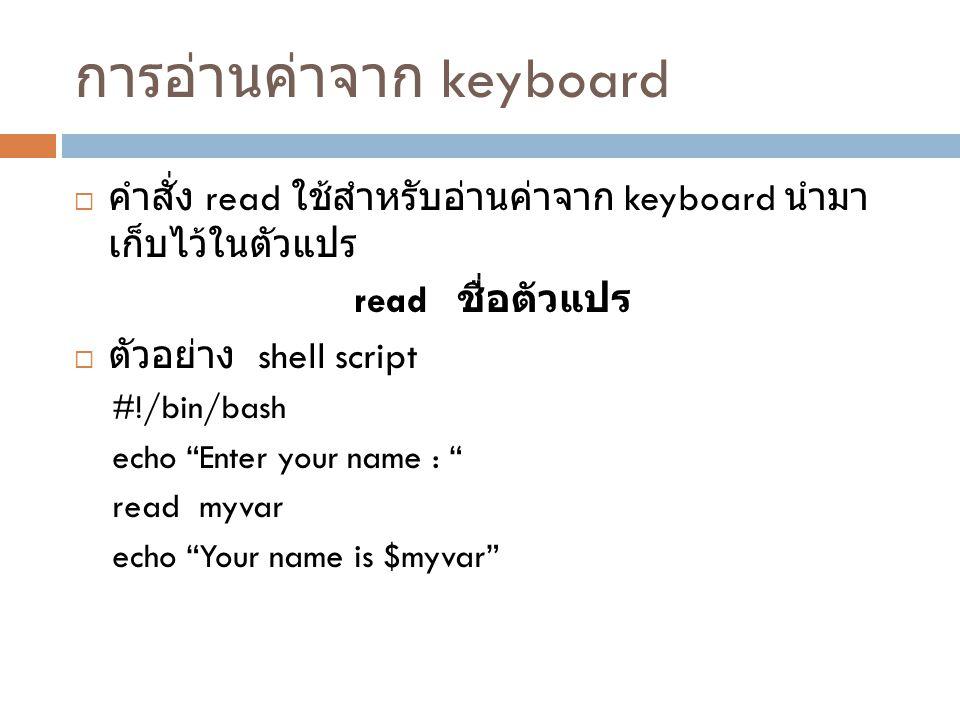 การอ่านค่าจาก keyboard