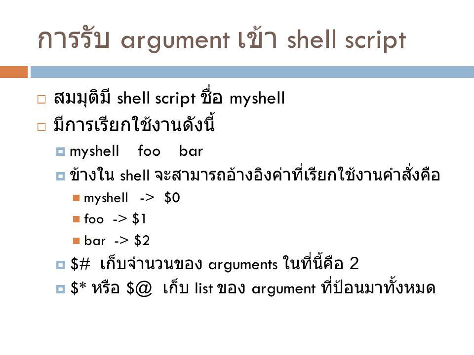 การรับ argument เข้า shell script
