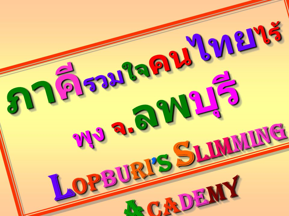 ภาคีรวมใจคนไทยไร้พุง จ.ลพบุรี Lopburi's Slimming Academy