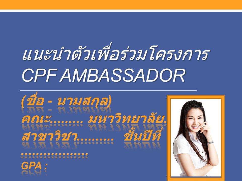 แนะนำตัวเพื่อร่วมโครงการ CPF Ambassador