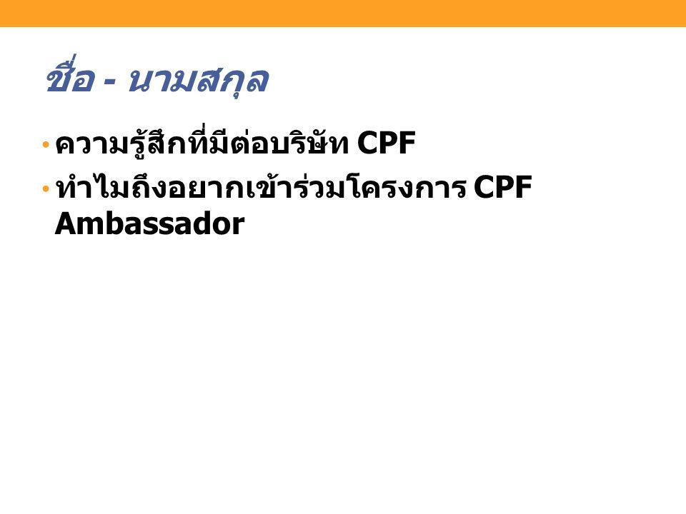 ชื่อ - นามสกุล ความรู้สึกที่มีต่อบริษัท CPF